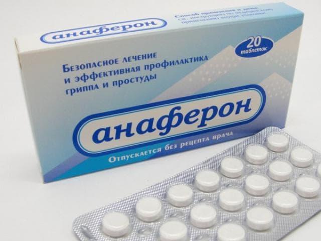 Анаферон 20 таблеток