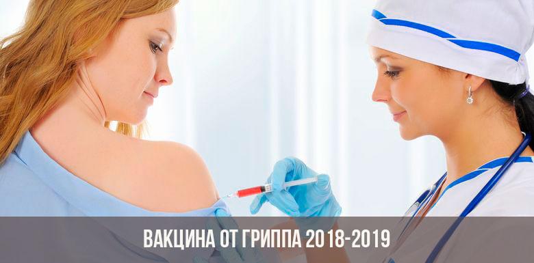 Прививка от гриппа во время гриппа