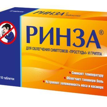 ринза от гриппа и простуды
