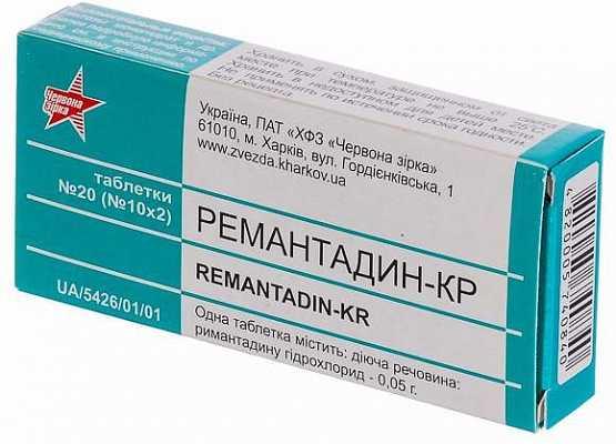 ремантадин от гриппа и простуды