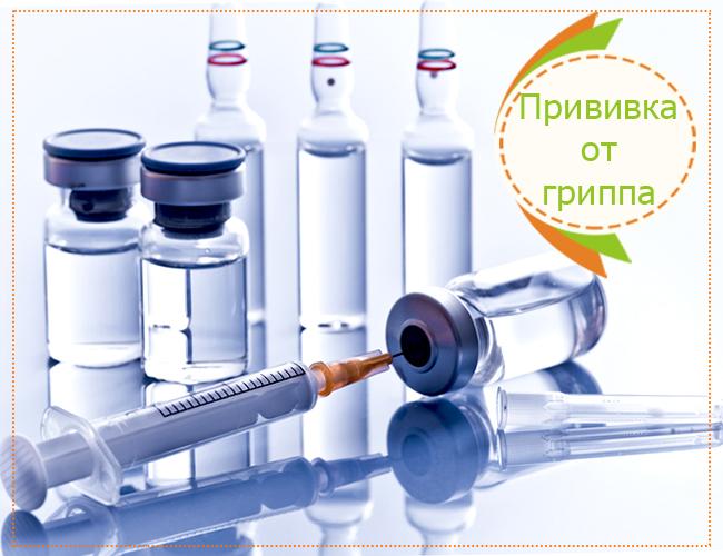 выбор вакцины