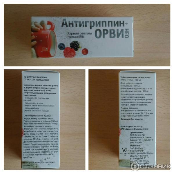 антигриппин ОРВИ нео