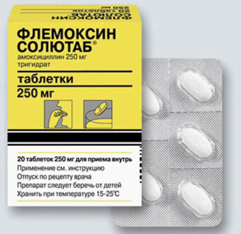 Флемоксин солютаб для детей