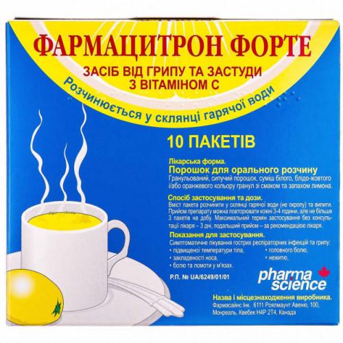 Фармацитрон