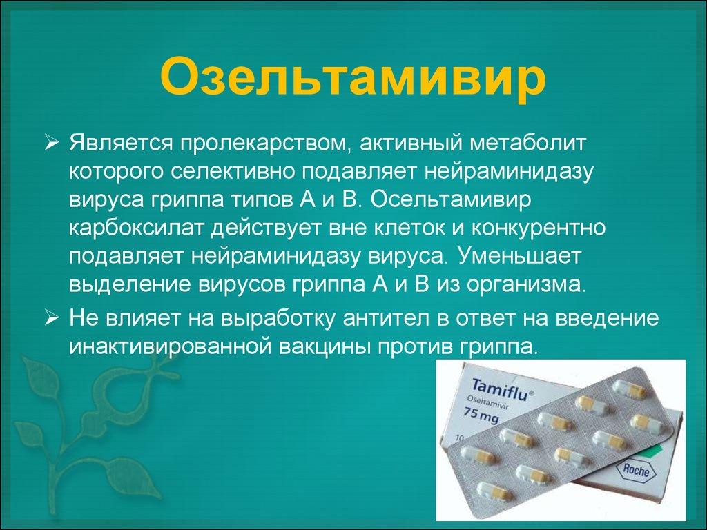 Oзельтамивир
