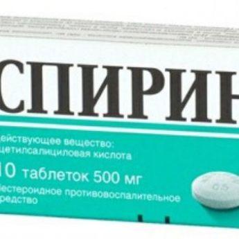 Аспирин (ацетилсалициловая кислота) от температуры